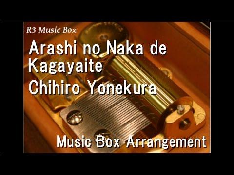Arashi no Naka de Kagayaite/Chihiro Yonekura [Music Box] (