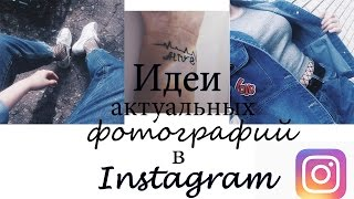 Идеи трендовых фотографий в Instagram