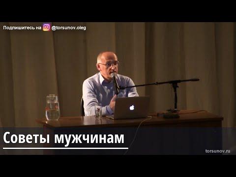 Торсунов О.Г.  Советы мужчинам
