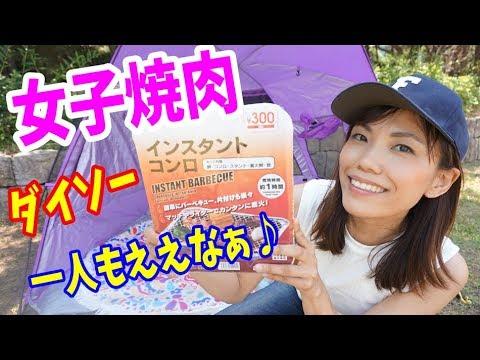 ダイソー300円BBQコンロで女子焼肉がバリバリ楽しかった件♪