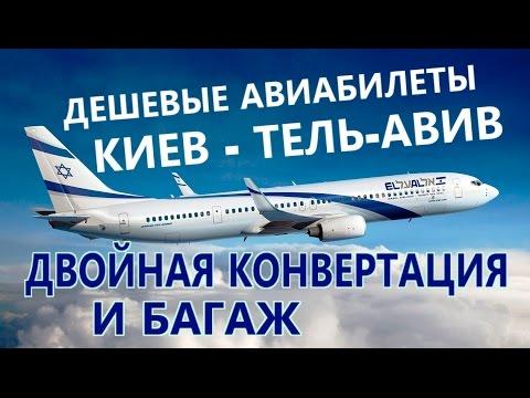 Авиабилеты Киев - Тель-Авив ✡ Как я
