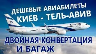 видео дешевые авиабилеты Киев-Тель-Авив