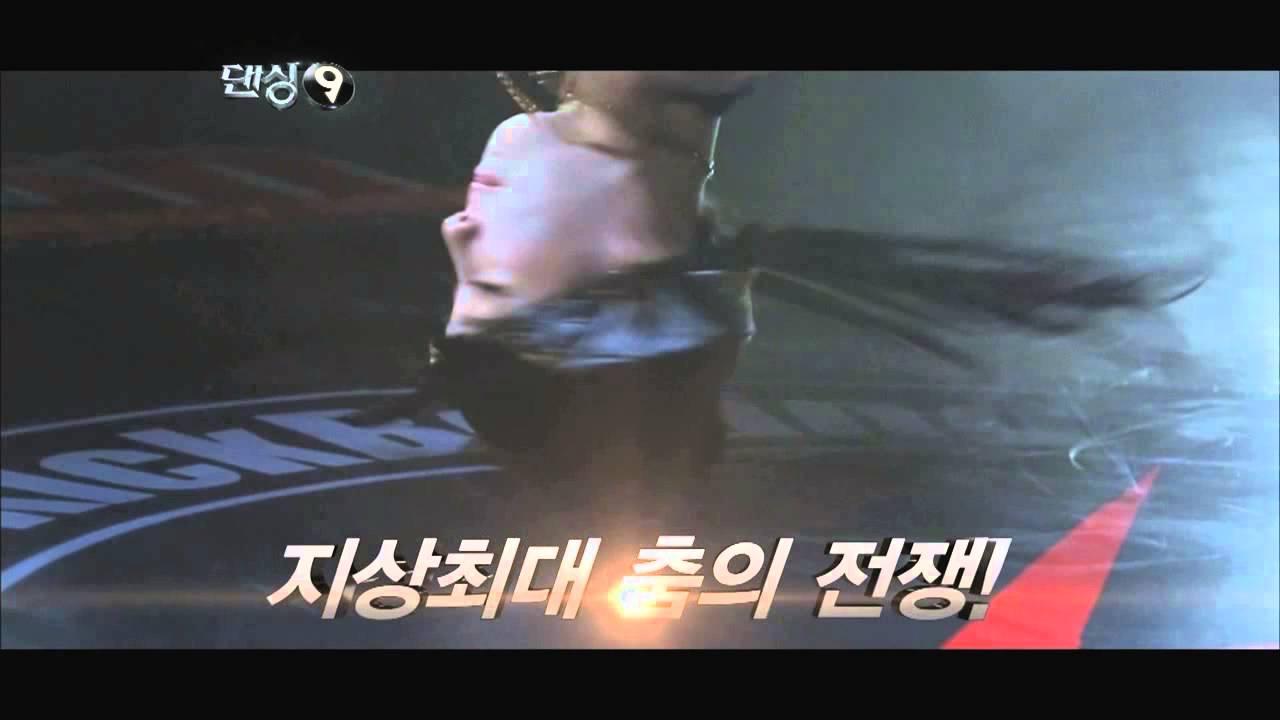[댄싱9/Dancing9] 지상최대 춤의 전쟁이 시작된다!