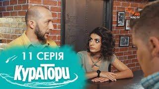 КУРАТОРИ | 11 серія | 2 сезон | НЛО TV