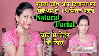 Karwa Chauth  Diwali  Facial at Home   15 Min. म चहर चमक उठग - Be Natural, Healthcity