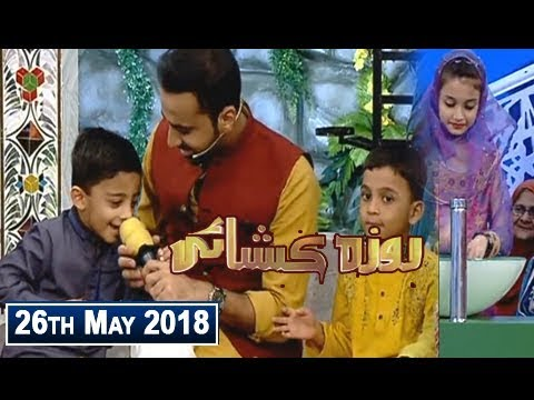 Shan E Iftar – Segment – Roza Kushai - 26th May 2018