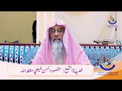 Hasbi Allahu la ilaha illa Huwa ka Ma'ana Aur Fazeelat | Shk Maqsood Ul Hasan Faizi
