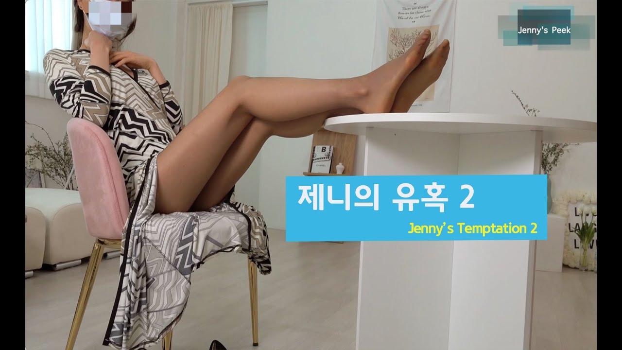 유혹하는 제니2 - Jenny's Temptation 2 #스타킹 #팬티스타킹 #커스 #팁토 #유혹