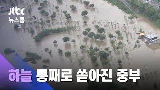 중부지방 '사흘간 400㎜' 폭우…인명피해·이재민 속출 / JTBC 뉴스룸
