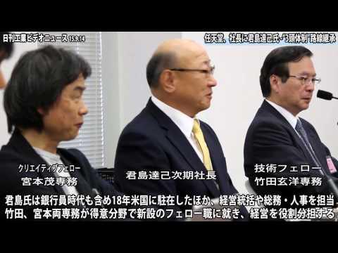 Tatsumi Kimishima talks about the new three-person collective leadership of Nintendo