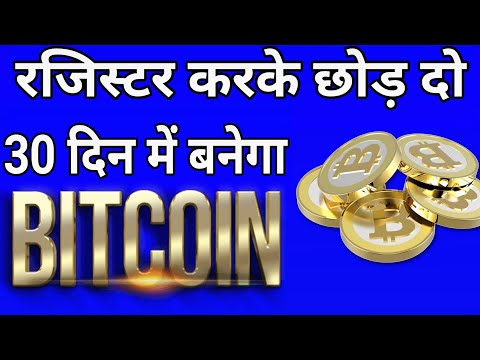 What is Bitcoin? How to Earn Free Bitcoin Daily 41600 Satoshi 0.007 BTC A Day - No investment New