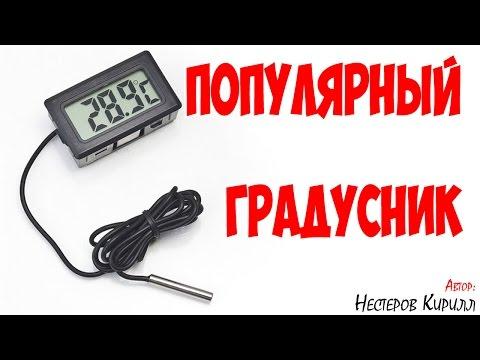 Электронный термометр с выносным датчиком: принцип работы, конструктивные особенности, разновидности и цена