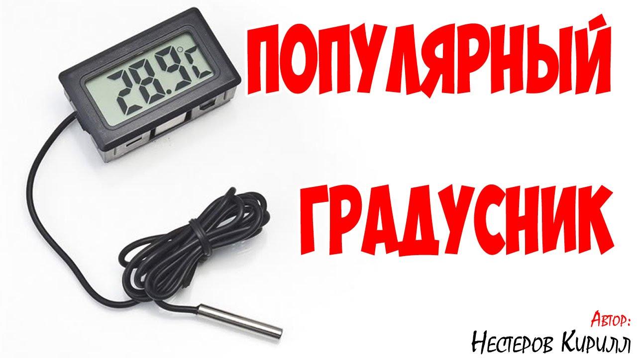 Электронный термометр с выносным датчиком своими руками