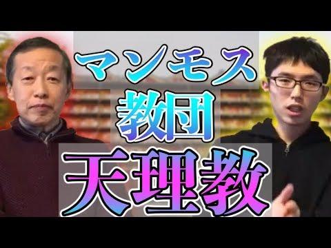 日本第二位の信者数を誇る「天理教」の闇