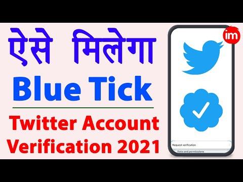 Twitter account verify kaise kare - twitter verification process | twitter par blue tick kaise paye