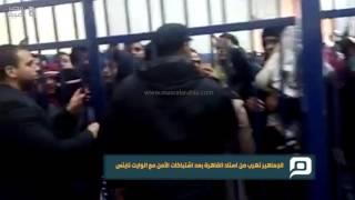 الجماهير تحاول الهروب من استاد القاهرة بعد اشتباكات الأمن مع الوايت نايتس