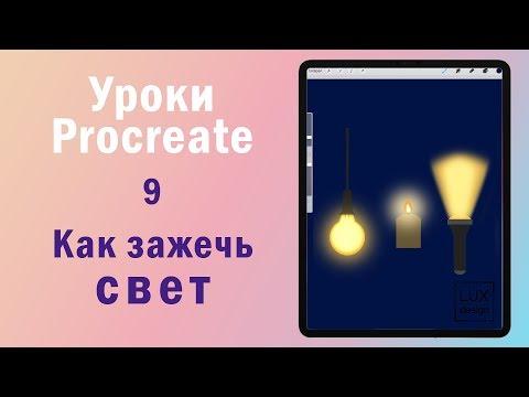 Уроки Procreate. 9. Как зажечь свет