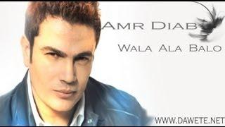 Amr Diab - Wala Ala Balo - BY Dawete.net