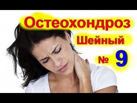Лечение шейного остеохондроза у женщин: в домашних