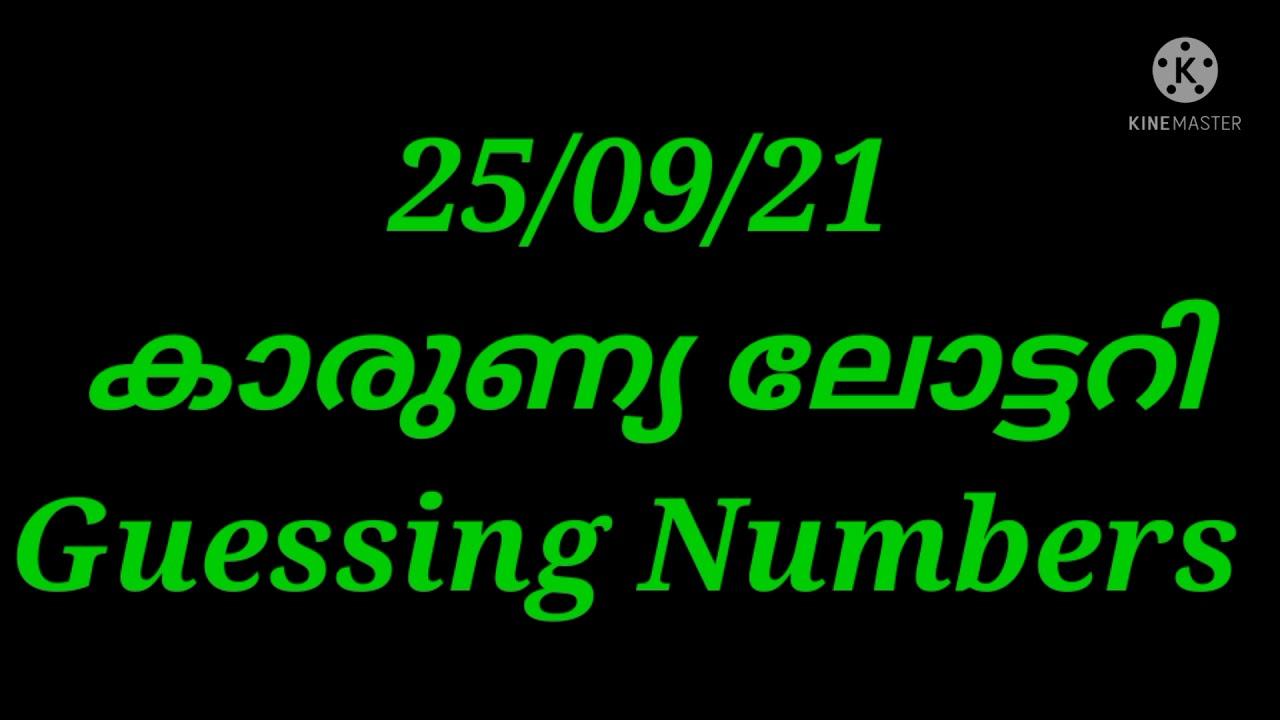 Download കാരുണ്യ ലോട്ടറി 25/09/21 Guessing Numbers
