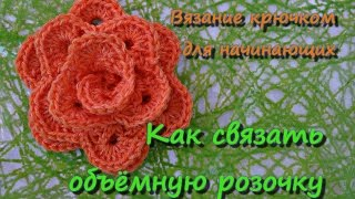 Розочка крючком.(https://www.youtube.com/user/vazaniekrutchkom1 - Вязание крючком. Цветы вязаные крючком широко используют для оформления различ..., 2016-06-21T07:30:00.000Z)