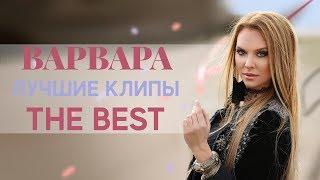 Певица ВАРВАРА - ЛУЧШИЕ КЛИПЫ | The BEST | Official Video, HD