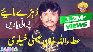 Attaullah Khan Esakhelvi  Dohre Maiay  Album 08  Old Is Gold  Porani Yaden  Wattakhel Production