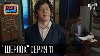Шерлок - сериал пародия, серия 11 -  Холмс и Адлер (2016)
