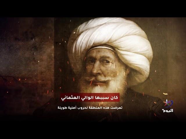 وثائقي: العثمانيون.. تاريخ من القتل وسفك الدماء بحق شعوب الشرق الأوسط