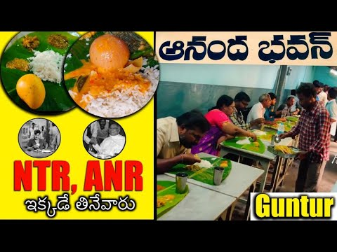Famous ANANDA BHAVAN HOTEL in GUNTUR - Meals on Banana Leaf