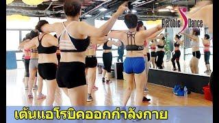 เต้นแอโรบิคออกกำลังกาย l เพลงแดนซ์มันๆ เต้นแอโรบิค ลดพุง l Aerobic fitness dance easy l AerobicDance