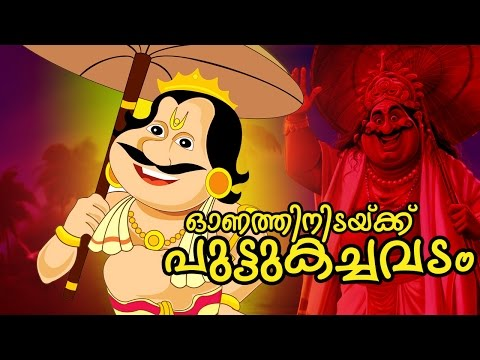 Superhit Malayalam Comedy- Parody Programme | Onathinidaykku Puttukachavadam | Audio Jukebox