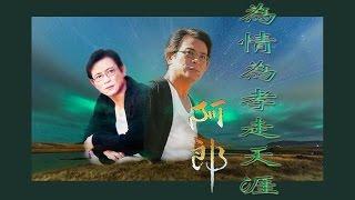 好歌分享:林景亮先生。 此影片只做測試用,版權肖像權均屬各唱片公司以...