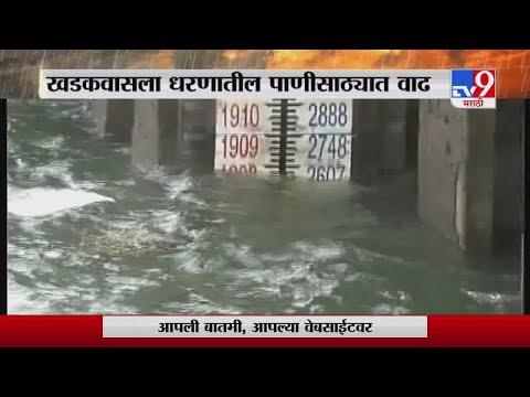 Pune Rain Update | पुण्यातील खडकवासला धरणातील पाणीसाठ्यात वाढ-TV9