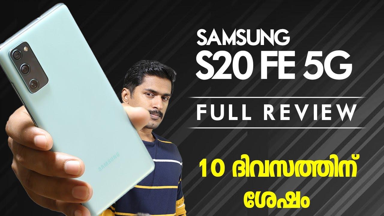 Galaxy S20 FE 5G 10-ദിവസത്തിനു ശേഷം ⚡️ Samsung Galaxy S20 FE 5G Full review in Malayalam ⚡️⚡️