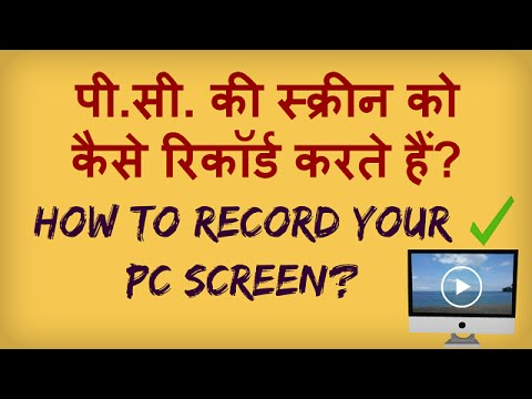 How To Record The Screen Of Your PC For Free? Computer Ki Sc