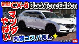 【マツダやばい】新型CX-8ブラックトーンエディション試乗!! 内装レビュー コスパがやばい   MAZDA CX8 BLACKTONE EDITION 2021