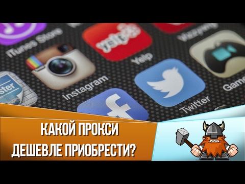 Как избежать бана Вконтакте и Инстаграм. Какой прокси приобрести для продвижения в инстаграм и вк?