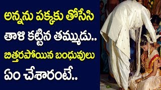 Bride Groom Borther Gave Shock To Bride And Relatives   Marriage   Wedding   Cheating   News  Taja30