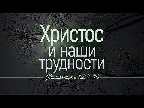 Христос и наши трудности (Алексей Коломийцев)