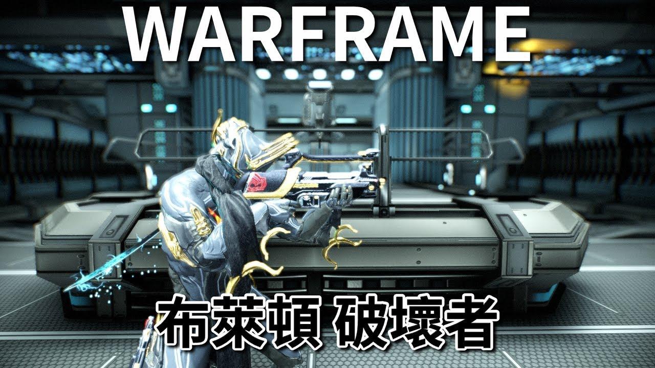 《Warframe》武器介紹─布萊頓 破壞者【吸血蝶の兵器百科】 - YouTube
