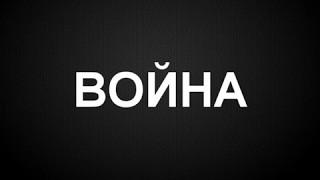 DREWBRAVE Война перемен TFK War Of Change на русском