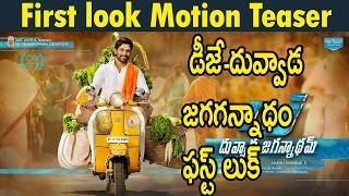 Dj duvvada jagannadham official first look  motion teaser :allu arjun | pooja hegde | harish shankar