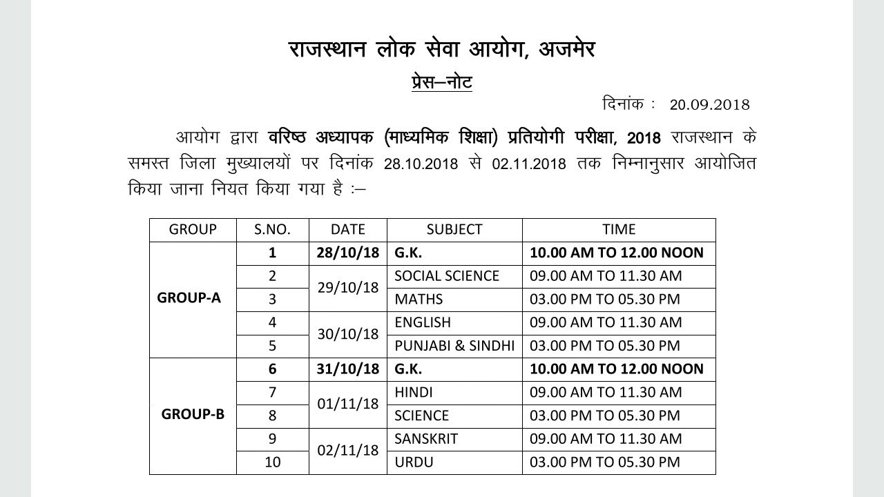 RPSC 2nd Grade Teacher Exam Time Table 2018 Official Notice 2016 Result