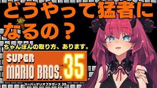 【マリオ35】どうやったら猛者になれるの? 安定してちゃんぽん取れるの?【SUPER MARIO BROS.35】