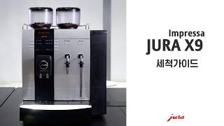 유라 커피머신 X9 세척 가이드 I JURA