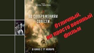 """""""По соображениям совести"""". Фильм Мэла Гибсона"""