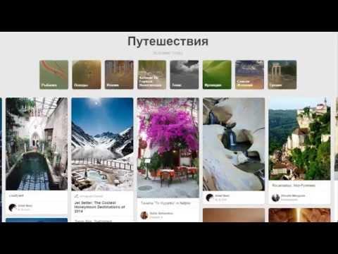Pinterest: как зарегистрироваться в Pinterest и начать в нем работу