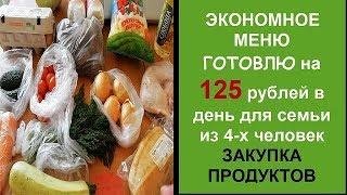 Закупка ПРОДУКТОВ для ЭКОНОМНОГО МЕНЮ//Все самое НЕОБХОДИМОЕ для простых блюд//Недорого и вкусно
