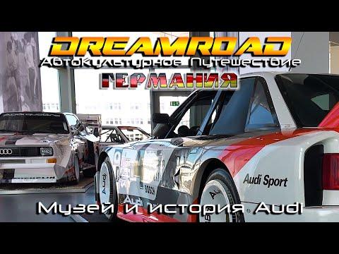[4K]  В музее Audi с инженером фирмы. DreamRoad Германия 5.